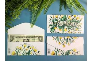 Конверт подарочный для денег «Лютики»