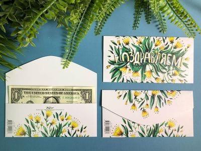 Конверт для денег «Лютики»