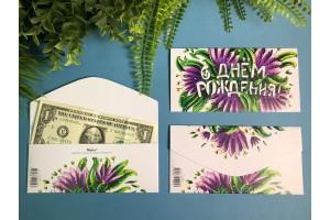 Конверт подарочный для денег «Тюльпаны»