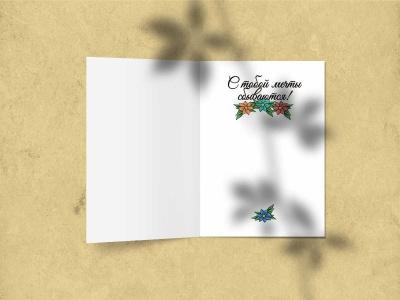 Поздравительная открытка «Мечты» на дизайнерской бумаге soft touch