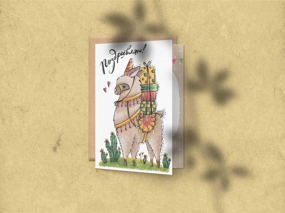 Поздравительная открытка «Поздравляю» с иллюстрацией ламы, на бумаге с покрытием софт тач