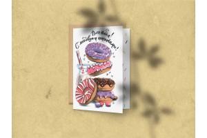 Открытка поздравительная - «Для тебя. С любовью и пончиками»