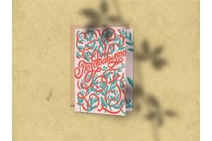 Открытка поздравительная - «Поздравляю» (цветы)