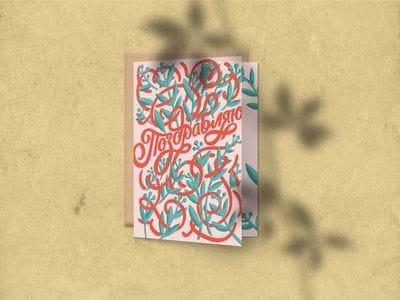 Открытка поздравительная «Поздравляю» (цветы) на дизайнерской бумаге soft touch