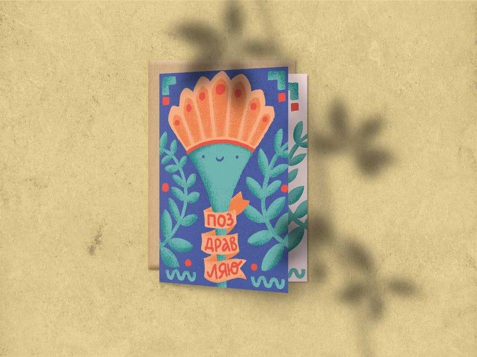 Поздравительная открытка «Поздравляю» (цветок-смайл) на дизайнерской бумаге soft touch