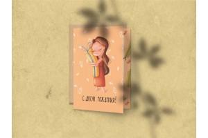 Открытка поздравительная «С днем рождения» (девочка с подарком)