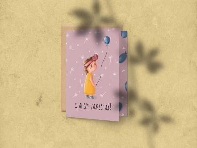 Поздравительная открытка «С днем рождения» (с шариком) на дизайнерской бумаге soft touch