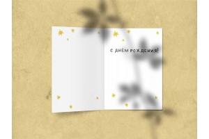 Открытка поздравительная с днем рождения «Пусть сбудутся мечты»