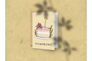 Открытка поздравительная «Торт и свечи»