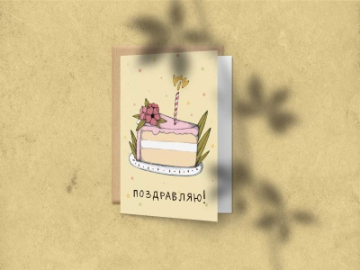 Поздравительная открытка «Торт и свечи»