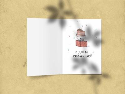 Поздравительная открытка «Медведь с подарком»