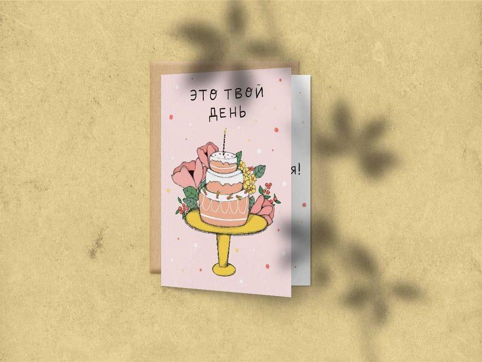 Поздравительная открытка «Это твой день»