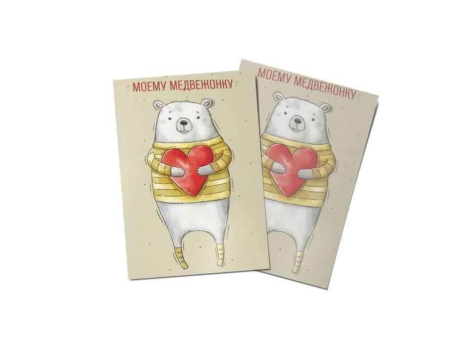 Поздравительная открытка «Моему медвежонку»