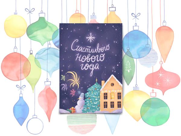 Открытка поздравительная - Новый Год «Счастливого нового года»