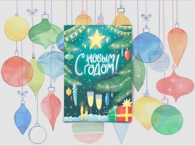 Открытка поздравительная - Новый Год «С новым годом»