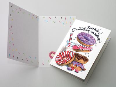 Открытка поздравительная - «Для тебя. Слюбовью и пончиками»