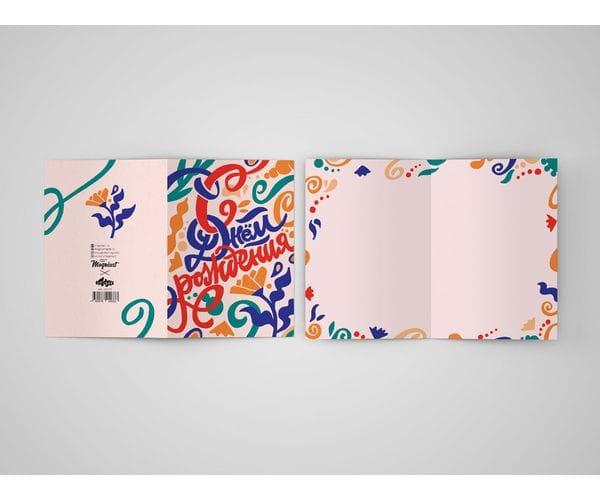 Открытка поздравительная «С днем Рождения» (ленточки) на дизайнерской бумаге soft touch