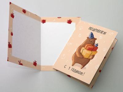 Открытка поздравительная «Поздравляем с 1 годиком» (Медведь с подарками)