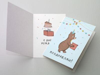Открытка поздравительная «Медведь с подарком»