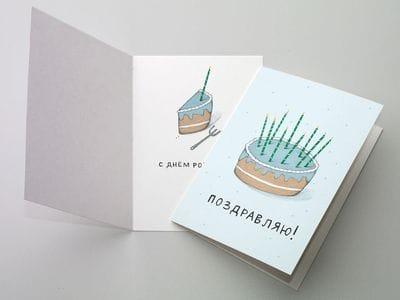 Открытка поздравительная с днем рождения «Большой торт»