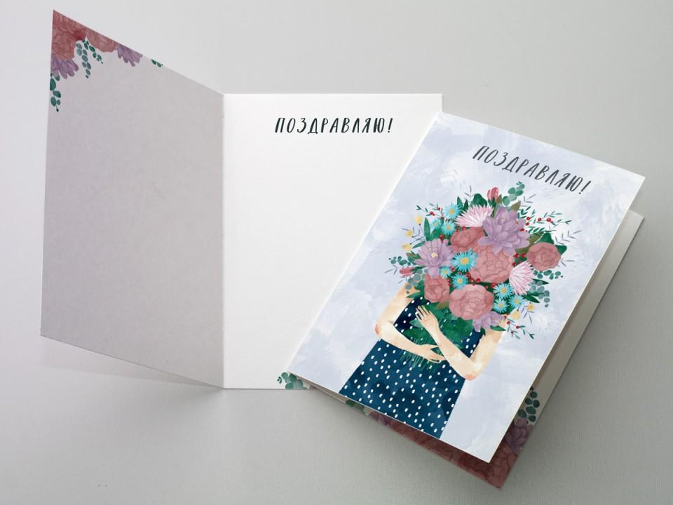 Поздравительная открытка «Поздравляю»
