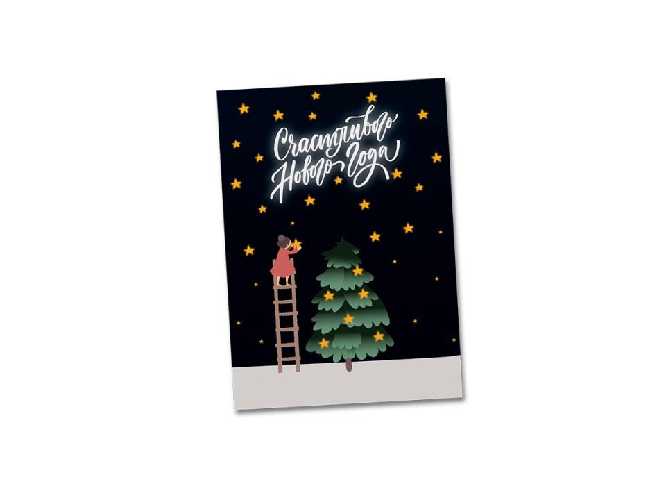 Поздравительная открытка «Счастливого нового года»