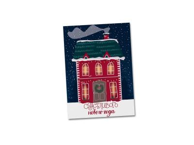Открытка поздравительная «Счастливого нового года» (домик)