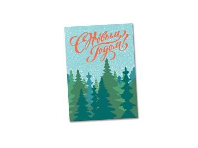 Открытка поздравительная «С новым годом» (лес)