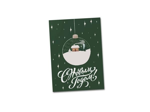 Открытка поздравительная «С новым годом» (шар)