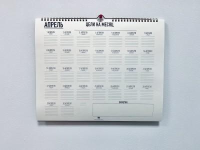 Планер-календарь на пружине