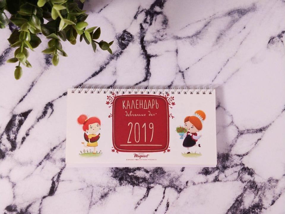 Календарь перекидной «Девичьи дела» сетка 2019г