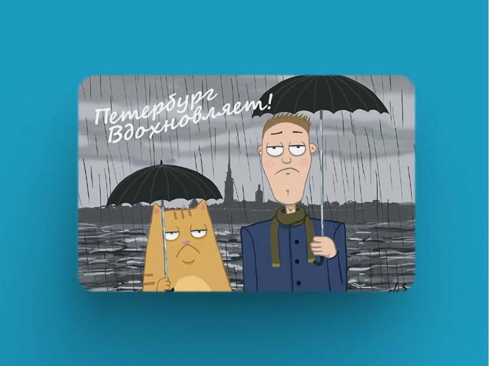 Магнит на холодильник из плотного картона «Под дождем» из серии Петербург Вдохновляет