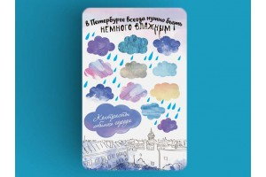 Магнит на холодильник «В Петербурге нужно быть немножко влажным», Петербург