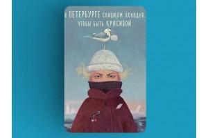 Магнит на холодильник «В Петербурге слишком холодно что бы быть красивой», Петербург