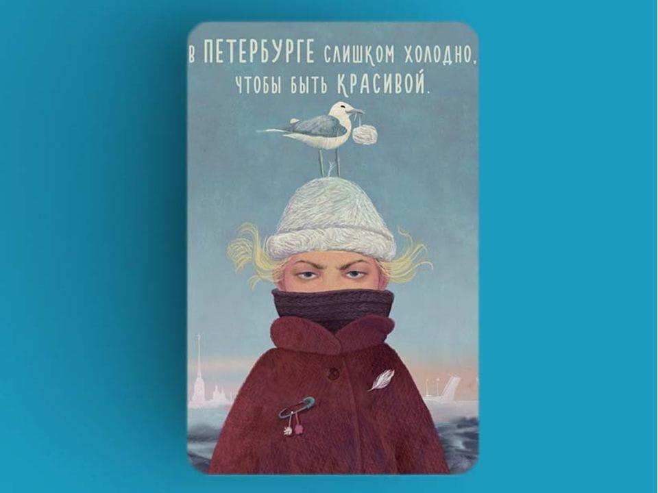 Магнит на холодильник из плотного картона «В Петербурге слишком холодно что бы быть красивой»