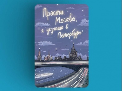 Магнит на холодильник «Прости, Москва. я уезжаю в Петербург»