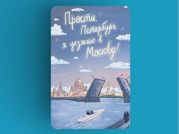 Магнит на холодильник «Прости, Петербург. я уезжаю в Москву»