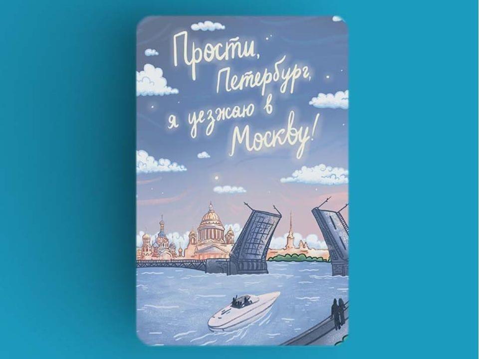 Магнит на холодильник из плотного картона «Прости, Петербург. я уезжаю в Москву»