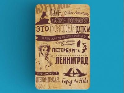 Магнит на холодильник «Это Питер детка», Петербург