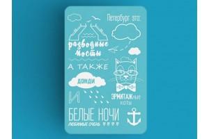 Магнит на холодильник «Я люблю тебя Питер», афоризмы, Петербург