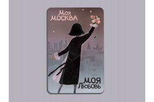 Магнит на холодильник «Моя любовь Моя Москва»