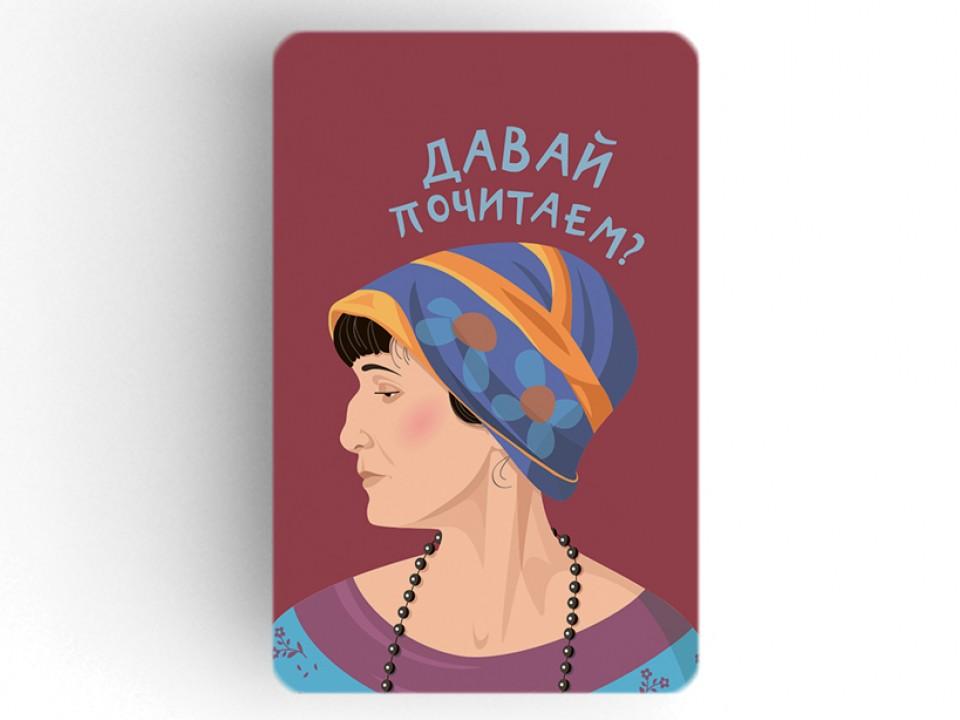 Сувенирный виниловый магнит на холодильник с плотным картоном и иллюстрацией Ахматовой.