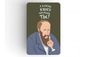 Магнит на холодильник «Достоевский. А какую книгу читаешь ты?»