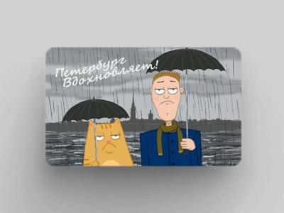 Магнит на холодильник «Под дождем»