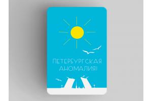 Магнит на холодильник «Петербургская аномалия», Петербург