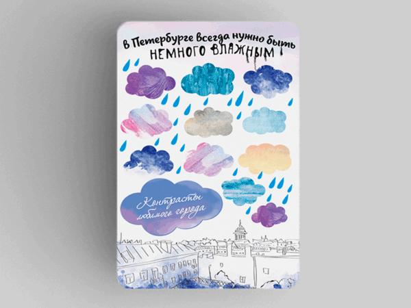 Магнит на холодильник «В Петербурге нужно быть немножко влажным»