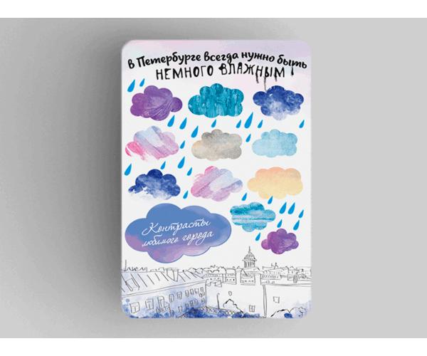 Магнит на холодильник из плотного картона «В Петербурге нужно быть немножко влажным»