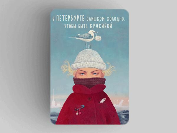 Магнит на холодильник «В Петербурге слишком холодно что бы быть красивой»