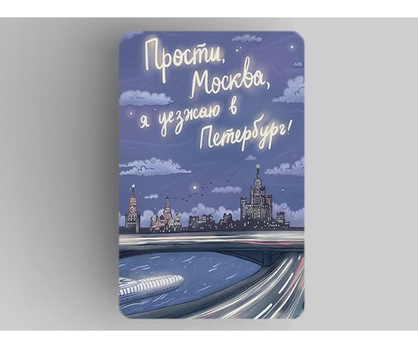 Магнит на холодильник из плотного картона «Прости, Москва. я уезжаю в Петербург»