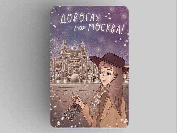 Магнит на холодильник «Дорогая моя Москва»